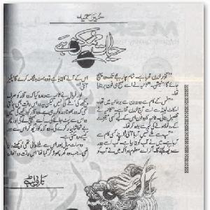 Hayat Mumkin Hai     Free download PDF and Read online