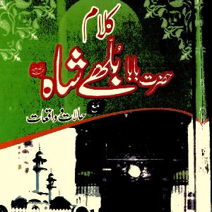 Kalaam e Bulleh Shah   Free download PDF and Read online