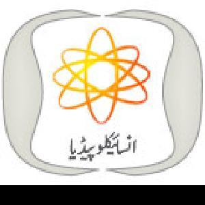 Urdu Encyclopedia of Science   Free download PDF and Read online