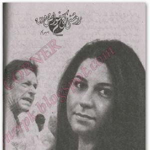 Roshni ki Khwahish Main    Free download PDF and Read online