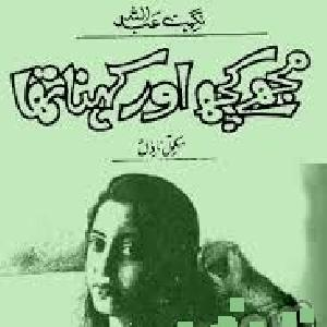 Mujhay Kutch Aur Kehna Tha   Free download PDF and Read online