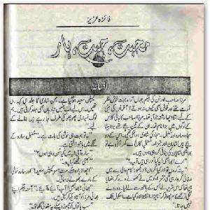 Mohabbat Jeet Haar    Free download PDF and Read online
