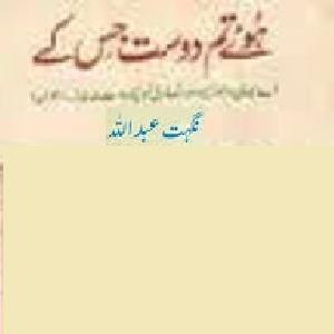 Huay Tum Dost Jis Kay   Free download PDF and Read online