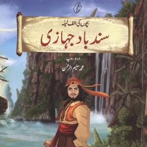 Sindbaad Jahazi   Free download PDF and Read online