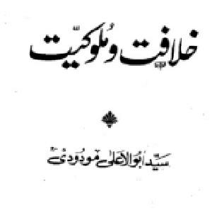 Khilafat O Malookiat   Free download PDF and Read online