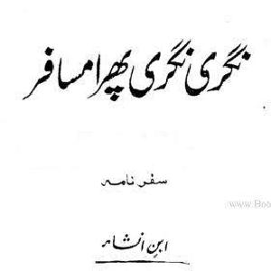 Nagri Nagri Phira Musafir PDF   Free download PDF and Read online