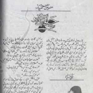 Chalo Jane Do     Free download PDF and Read online