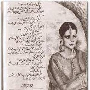 Aik Aam Si Larki   Free download PDF and Read online