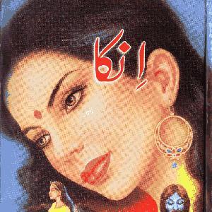 Anka Rani 03   Free download PDF and Read online