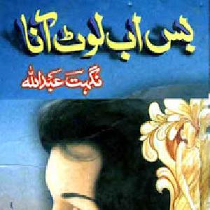 Bas Ab Laut Aana   Free download PDF and Read online