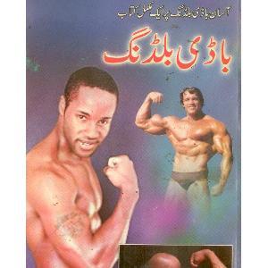 Bodybuilding Urdu PDF   Free download PDF and Read online
