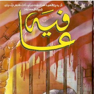 Aafia By Anwar Ghazi     Free download PDF and Read online