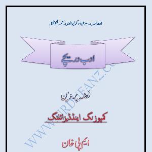 Adab Dareeche     Free download PDF and Read online