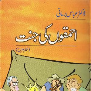 Ahmaqoon ki Janat     Free download PDF and Read online