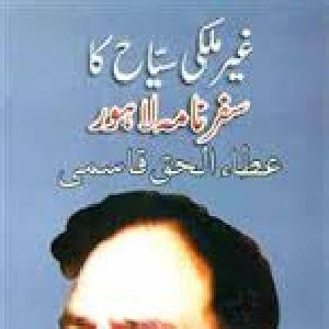 Aik Ghair Mulky Ka Safar Nama   Free download PDF and Read online