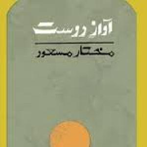 Awaz e Dost     Free download PDF and Read online