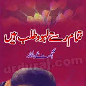 Tamam Raste Lahoo Talab Hain   Free download PDF and Read online