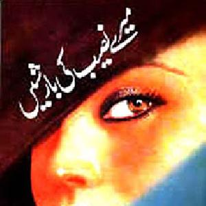 Meray Naseeb Ki Barishain   Free download PDF and Read online