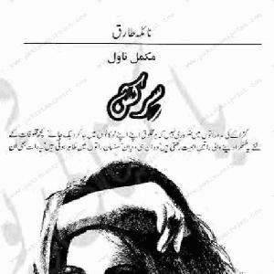 Sirkash     Free download PDF and Read online