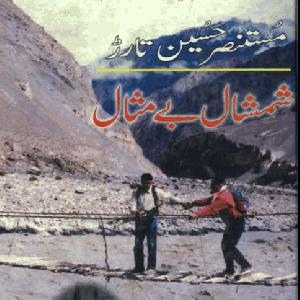 Shimshal Bemisaal     Free download PDF and Read online