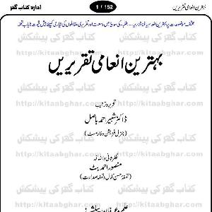 Behtareen Inami Taqreerain     Free download PDF and Read online
