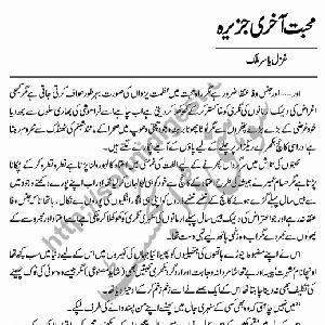 Mohabbat akhri jazeera hai     Free download PDF and Read online