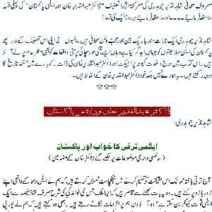 Dr. Qadeer Khan  Mohsaney Pakistan Ki Debriefing    Free download PDF and Read online