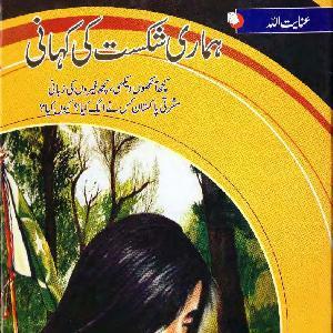 hmari sikist ki khani   Free download PDF and Read online