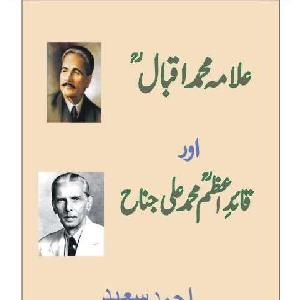 Iqbal Aur Quaid e Azam     Free download PDF and Read online