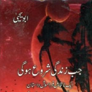 Jub Zindagi Shuru Hogi   Free download PDF and Read online