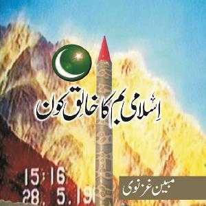 Islami Bomb Ka Khaliq Kon   Free download PDF and Read online