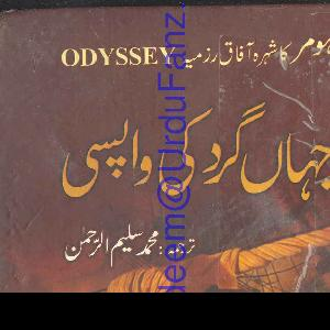 jehan gard ki wapsi   Free download PDF and Read online