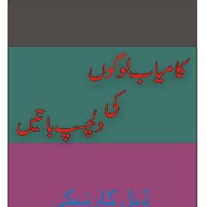 Kamyab Logon Ki Dilchasb Batain     Free download PDF and Read online