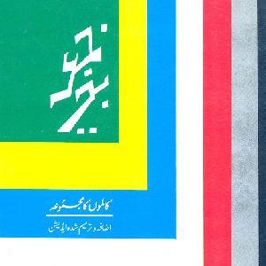 juma bkhair    Free download PDF and Read online