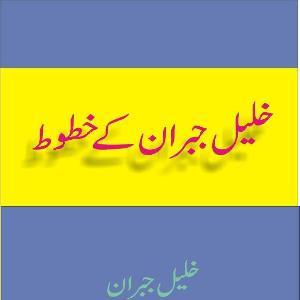 Khalil Gibran kay Khatoot   Free download PDF and Read online