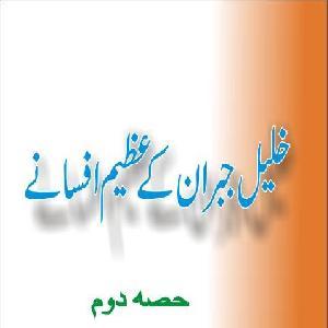 Khalil Gibran kay Azeem Afsanay 2   Free download PDF and Read online