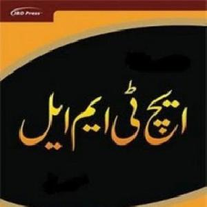 HTML Urdu PDF   Free download PDF and Read online