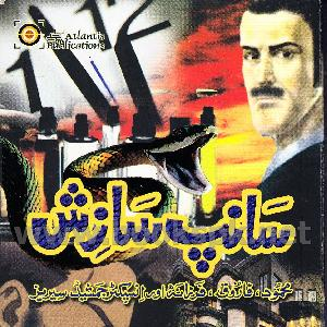 Saanp Sazish Inspector Jamshed Series   Free download PDF and Read online