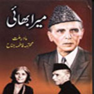 Mera Bhai(My brother) Muhammad Ali Jinnah     Free download PDF and Read online