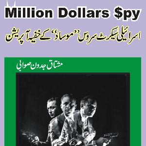 Million Dollar Spy     Free download PDF and Read online