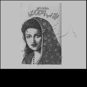aao ab iqrar karen     Free download PDF and Read online