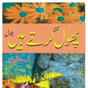 Phool Girte Hain     Free download PDF and Read online