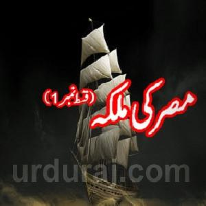 Amber Naag Maria Series Part 1 Misar Ki Malika    Free download PDF and Read online