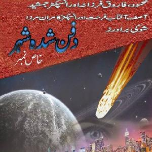 Dafan Shuda Shehar Part 1 Khas Number   Free download PDF and Read online