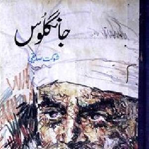 Jangloos Part 2   Free download PDF and Read online