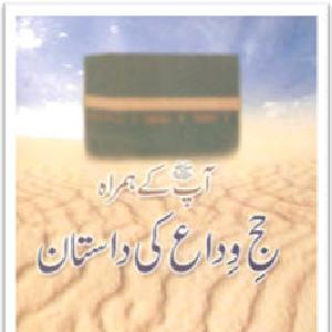 Hajj Weadah ki Dastan   Free download PDF and Read online