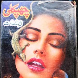 CHIPKALI     Free download PDF and Read online