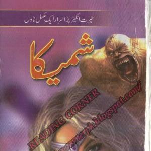 Shameeka Urdu Horror Novel   Free download PDF and Read online