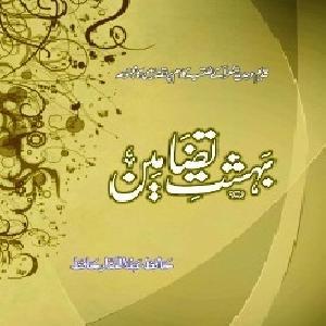 Bahisht e Tazamin   Free download PDF and Read online