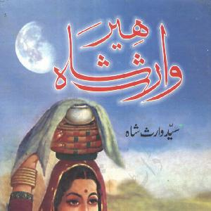 Heer Waris Shah   Free download PDF and Read online